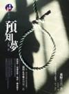 預知夢 - Keigo Higashino, 東野圭吾, 杜信彰