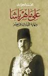 على ماهر باشا - محمد الجوادي