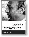 أقول لكم عن الحب و الفن و الحياة - الاعمال الكاملة الجزء السابع - صلاح عبد الصبور