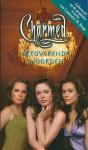 Betoverende Woorden (Charmed #35) - Laura J. Burns, Sandra C. Hessels