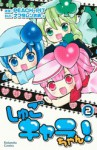 しゅごキャラちゃん! 2 - Peach-Pit, Natsumi Ando, きのみん, あべ ゆりこ