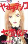 Yamato Nadeshiko Shichihenge: 5 - Tomoko Hayakawa