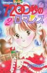 7200秒のロマンス 2 - Yukari Kawachi