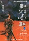 เทพมารสะท้านภพ (เล่ม 1) - Fu Yu Fan Yun - หวงอี้ (Wong Yi)