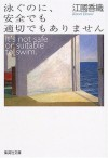 泳ぐのに、安全でも適切でもありません [Oyogu no ni, anzen de mo tekisetsu de mo arimasen] - Kaori Ekuni, 江國 香織