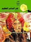 لغز الساحر العظيم - محمود سالم