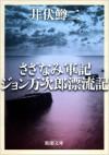 さざなみ軍記・ジョン万次郎漂流記 [Sazanami Gunki / Jon Manjirō Hyōryūki] - Masuji Ibuse