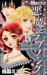 A Devil and Her Love Song, Vol. 6 - Miyoshi Tomori