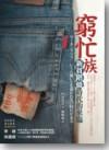 窮忙族: 新貧階級時代的來臨 - Takashi Kadokura, 龔婉如