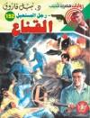 القناع - نبيل فاروق