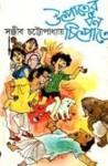 উৎপাতের ধন চিৎপাতে - Sanjib Chattopadhyay