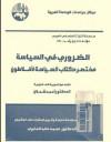الضروري في السياسة - محمد عابد الجابري