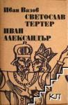 Светослав Тертер - Иван Вазов