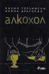 Алкохол - Калин Терзийски