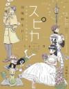 スピカ ~羽海野チカ初期短編集~ [Spica: Initial Short Stories by Chica Umino] - Chica Umino, 羽海野チカ