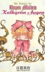 Kalkgrun Augen: Die Romane Der Rozen Maiden - Chabō Higurashi, Peach-Pit