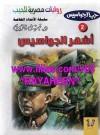 أشهر الجواسيس - نبيل فاروق