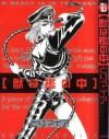 Kedamono wa Ori no Naka [A Beast in the Cage] - Maia Tori