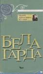 Bela Garda - Mikhail Bulgakov
