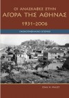 Agora Excavations 1931-2006: 75 Years of Exploring the Athenian Agora - John M. Camp, C. Mauzy, Craig A. Mauzy