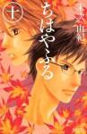 Chihayafuru, Vol. 10 - Yuki Suetsugu