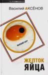 Желток яйца - Vasily Aksyonov