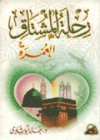 """رحلة المشتاق """" العمرة """" - خالد أبو شادي"""