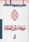 رجعة أبي العلاء - عباس محمود العقاد
