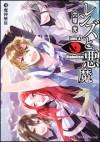 レンズと悪魔 XII 魔神解放 - Akira Mutsuzuka, Kazuaki