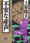 不安な産声[Fuan Na Ubugoe] - Takao Tsuchiya