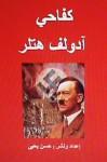 Kifahi: Adolf Hitlar (Historical Personalities) (Arabic Edition) - Hasan Yahya