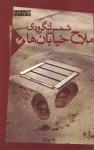 ملاح خیابانها - شمس لنگرودی, Shams Langeroody