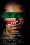 ابن حماس - مصعب حسن يوسف, Ron Brackin