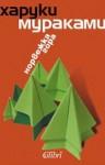 Норвежка гора - Haruki Murakami, Людмил Люцканов