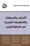 الأحزاب والحركات والتنظيمات القومية في الوطن العربي - مجموعة, محمد جمال باروت