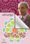 تاريخ الأدب العربي العصر العباسي الأول - شوقي ضيف