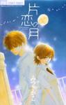 片恋の月 [Katakoi no Tsuki] (フラワーコミックス) - Kako Mitsuki