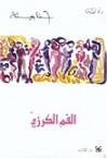 الفم الكرزي - حنا مينه, Hanna Mina