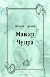 Макар Чудра - Maxim Gorky