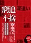 窮追不捨 - Hideo Yokoyama, 橫山 秀夫, 杜信彰