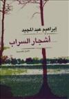 أشجار السراب - إبراهيم عبد المجيد