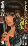 トレジャー・ハンター八頭大 ファイルⅠ: 1 (Japanese Edition) - 菊地 秀行, 米村 孝一郎