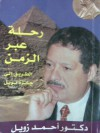 رحلة عبر الزمن - أحمد زويل, Ahmed H. Zewail