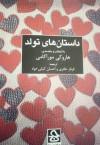 داستانهای تولد - Haruki Murakami, فرناز حائری, احسان کینی خواه