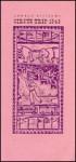 Circus Trip, 1943 (Morning Coffee Chapbook, 21) - Gerald Williams