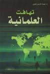 تهافت العلمانية - عماد الدين خليل