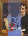 Портрет Дориана Грея - Oscar Wilde, Anastasia Gryzunova, Max Nemtsov