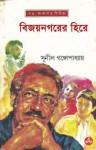 বিজয়নগরের হিরে - Sunil Gangopadhyay