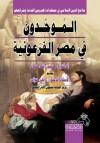 الموحدون في مصر الفرعونية - محمد راشد حماد, زاهي حواس