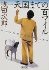 天国までの百マイル [Tengoku made no hyaku mairu] - Jirō Asada
